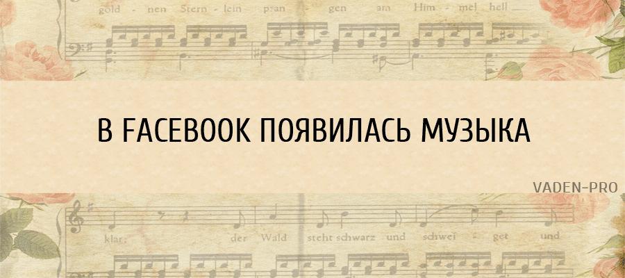 В facebook появилась музыка
