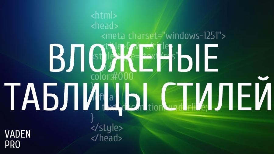 Вложенные таблицы стилей CSS