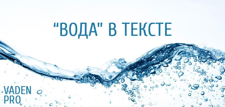 вода в тексте seo