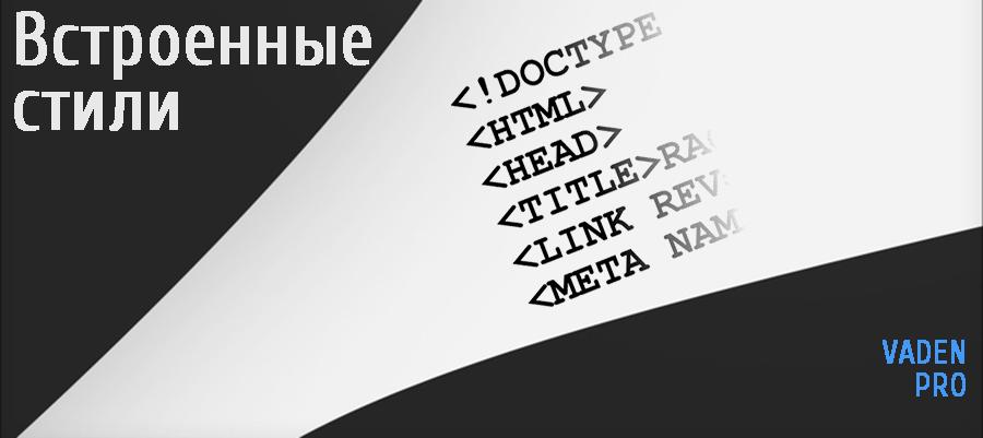 Встроенные стили CSS