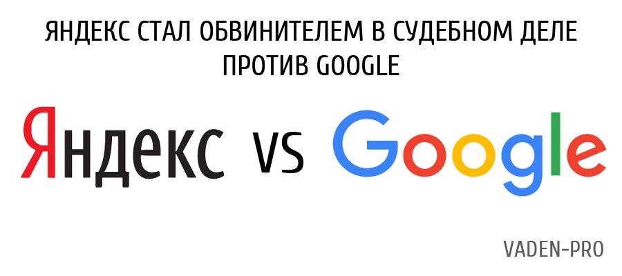 Яндекс стал обвинителем в деле против Google