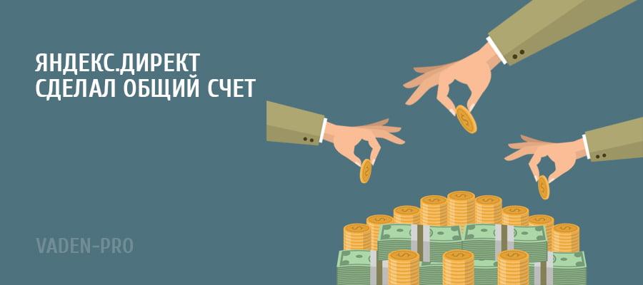 Яндекс.Директ сделал общий счет
