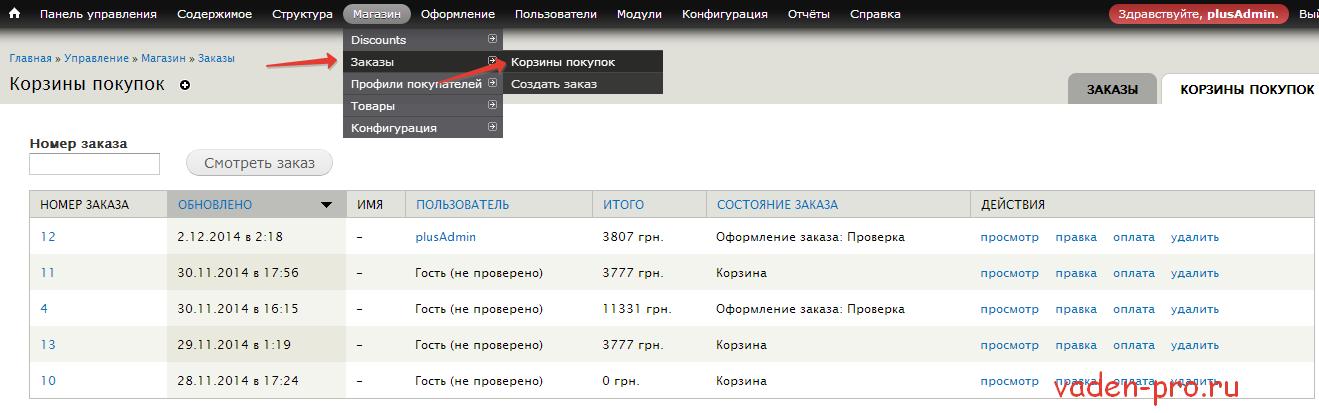 Заказы в Drupal Commerce