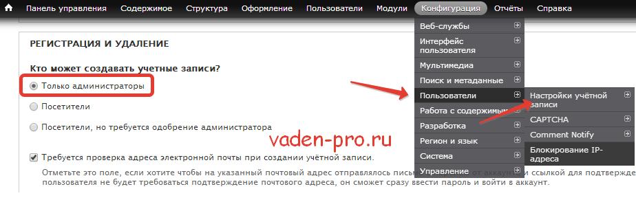 Закрыть регистрацию пользователей Drupal