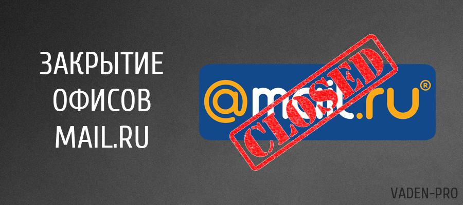 Закрытие офисов mail