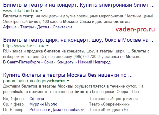 запрос заказ билетов в москве выдача гугл
