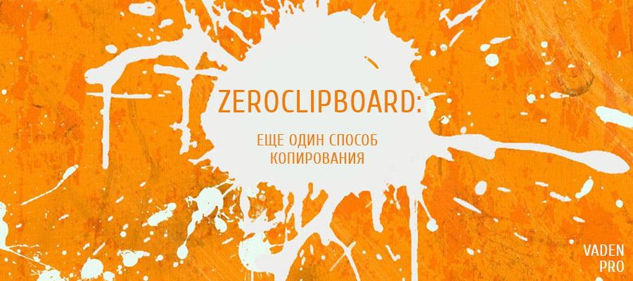 ZeroClipboard: еще один способ копирования